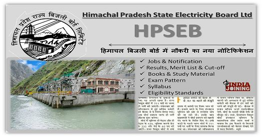 HPSEB Question Papers Pdf