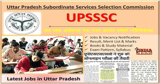 UPSSSC Technical Assistant (Subordinate Agriculture Service) Recruitment 2018