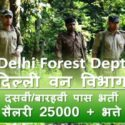 Delhi Forest Dept Recruitment Van Vibhag Bharti 2020